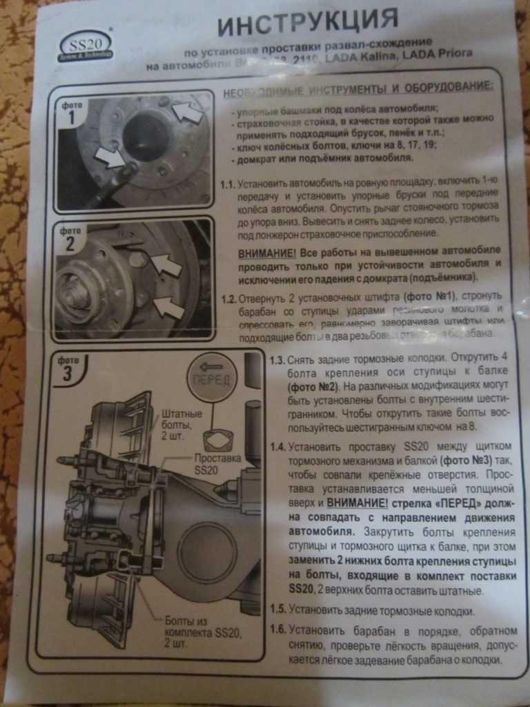 Инструкция по установке проставки развал-схождение  на Ваз 2108, 2110, Ладу калину, Ладу приору