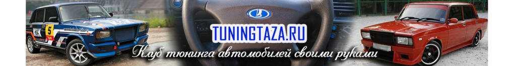 tuningtaza.ru